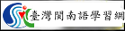 台灣閩南語學習網